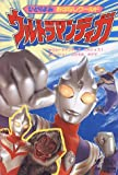 Ultraman Tiga (one reading story World) (1997) ISBN: 406338506X [Japanese Import]