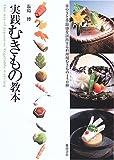 実践むきもの教本―華やぎと季節感を演出する料理用むきもの150種