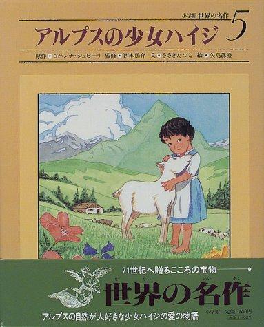 Heidi, Girl of the Alps (5 masterpiece of world Shogakukan) (1998) ISBN: 409250005X [Japanese Import]