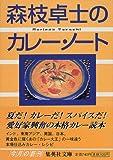 森枝卓士のカレー・ノート (集英社文庫)
