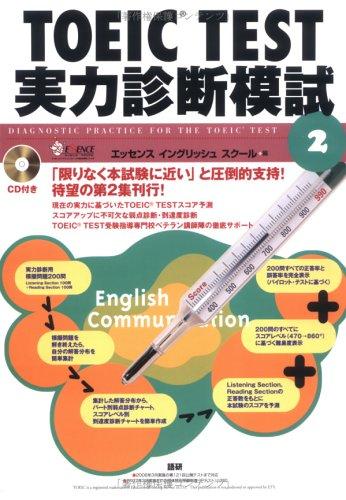 TOEIC TEST diagnostic ability Moshi 2 (<CDtasutekisuto>) ISBN: 4876151121 (2005) [Japanese Import]