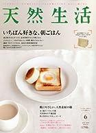 天然生活 2010年 06月号 [雑誌]