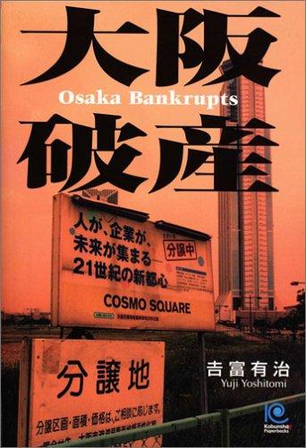 大阪破産 Osaka Bankrupts (光文社ペーパーバックス)