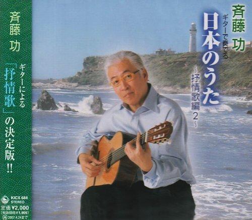 斉藤功 ギターで奏でる日本のうた~抒情歌編2~