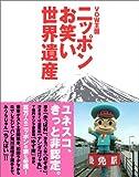 VOW王国 ニッポンお笑い世界遺産