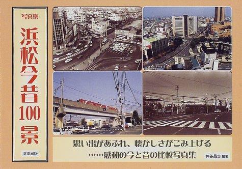 写真集浜松今昔100景