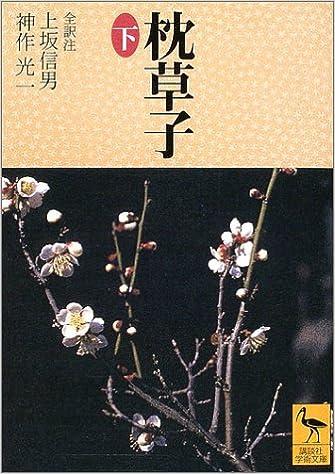 枕草子(下) (講談社学術文庫)   ...