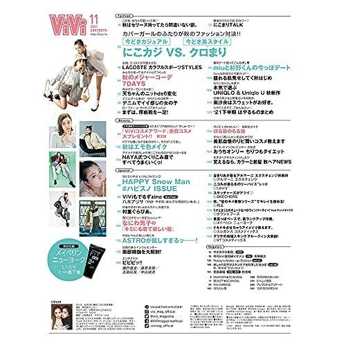 ViVi 2021年11月号 付録