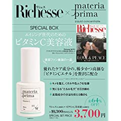Richesse 特別セット 最新号 サムネイル