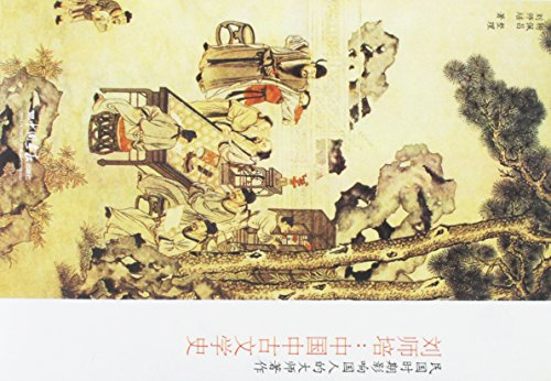 Liu Shipei: Lecture of Chinas History of Literature at Medieval Period (Chinese Edition)