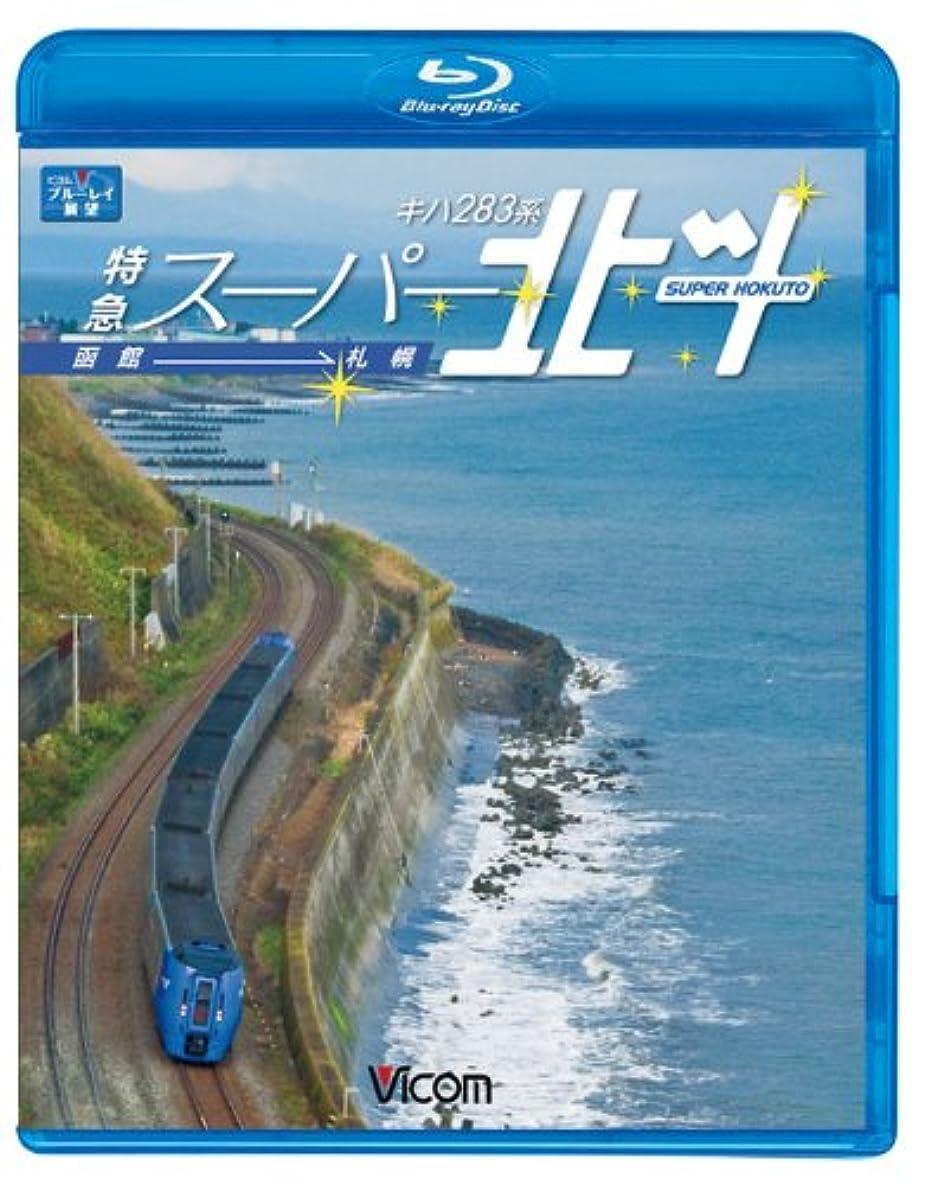 落花生スイス人患者E353系 特急スーパーあずさ 4K撮影作品 松本?新宿 【Blu-ray Disc】