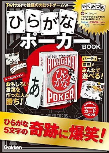 Amazon | ひらがなポーカーBOOK | カードゲーム・トランプ | おもちゃ