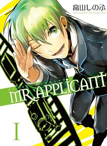 MR.APPLICANT 1巻 (ZERO-SUMコミックス)