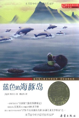 International Award upgraded version - Blue Dolphin Island(Chinese Edition)