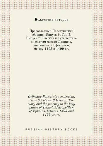 Orthodox Palestinian collection. Issue 8 Volume 3 Issue 2. The story and the journey to the holy places of Daniel, Metropolitan of Ephesus, between 1493 and 1499 years. (Russian Edition) pdf epub