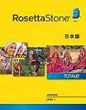 Rosetta Stone Japanese Level 3 [Download]