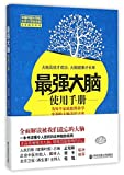 img - for An Instruction Manual of Super Brain (Chinese Edition) book / textbook / text book