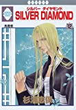 SILVER DIAMOND(12) (冬水社・いち*ラキコミックス)
