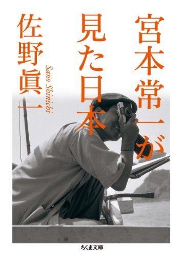 宮本常一が見た日本 (ちくま文庫)