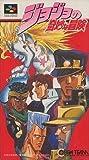 Jojo's Bizarre Adventure (Japanese Import Video Game)
