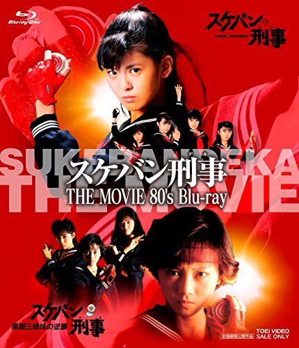 Japanese Movie - Sukeban Deka The Movie 80'S Blu-Ray (2BDS) [Japan BD] BSTD-3847