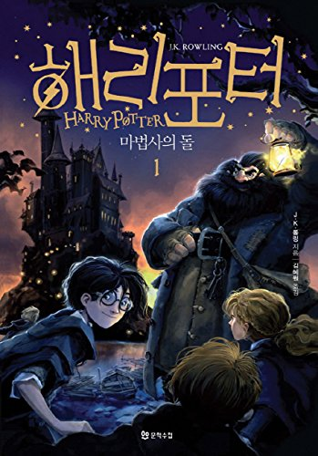 Harry Potter and the Sorcerers Stone (Korean Edition) : 2 Volume Set
