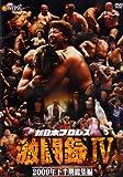 新日本プロレス 激闘録IV~2009年下半期総集編~ [DVD]
