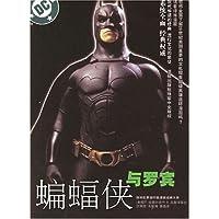 蝙蝠侠与罗宾(穿过长夜)/译林世界连环画漫画经典大系