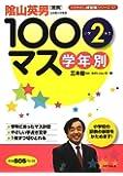 学年別100マス 小学2年生 (くりかえし練習帳シリーズ)