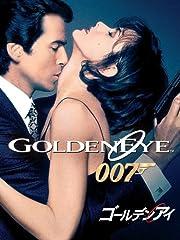 007/ゴールデンアイ