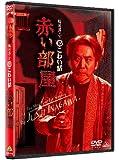 稲川淳二の超こわい話 赤い部屋  [DVD]