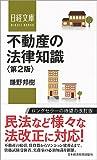 不動産の法律知識〈第2版〉 (日経文庫)
