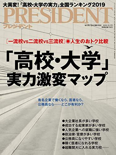 PRESIDENT (プレジデント) 2018年10/1号(「高校・大学」実力激変マップ)