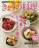 NHKテキストきょうの料理 2018年 06 月号 [雑誌]