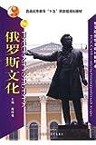俄罗斯国情多媒体教程•俄罗斯文化(附DVD-ROM光盘1张)
