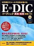 E-DIC 英和|和英 (イーディック) CD-ROM版 新装版
