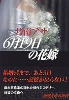 6月19日の花嫁 (新潮文庫)