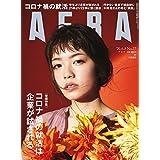 AERA 2020年 6/8号