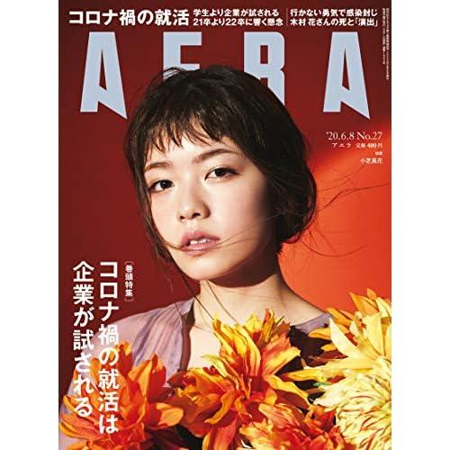 AERA 2020年 6/8号 表紙画像