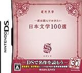 Ichido wa Yonde de Okitai Nihon Bungaku 100-Sen [Japan Import]