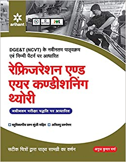 Refrigeration And Air Conditioning Book In Hindi