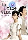 [DVD]甘い人生 La Dolce Vita DVD-BOXII