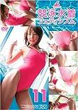 競泳水着フェティシズム 11 [DVD]