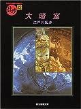 大暗室 (創元推理文庫―現代日本推理小説叢書)