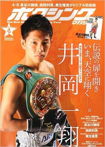 ボクシングマガジン 2011年 04月...