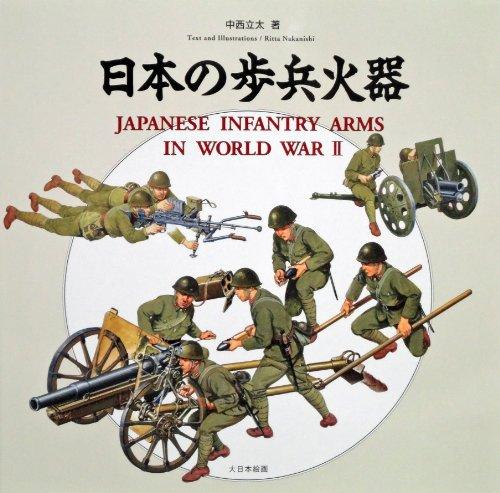 日本の歩兵火器