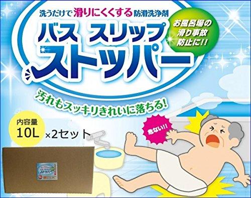 防滑洗浄剤 バス スリップ ストッパー 10L×2【同梱代引不可】 B07PXXRDP1