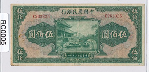 1941-cn-rc0005-china-500-yuan-pick-478-the-farmers-bank-of-china-de-po-01