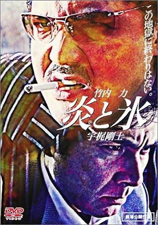 炎と氷 [DVD]