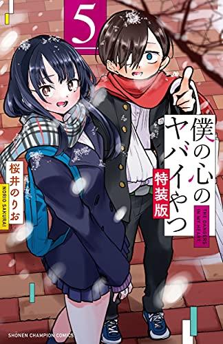 僕の心のヤバイやつ【特装版】 (5) (少年チャンピオン・コミックス)
